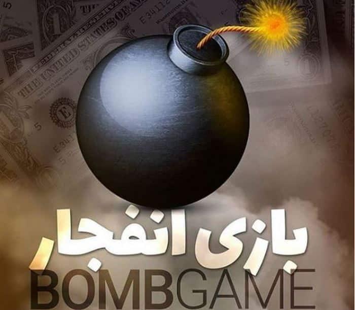 بازی انفجار در سایت خارجی