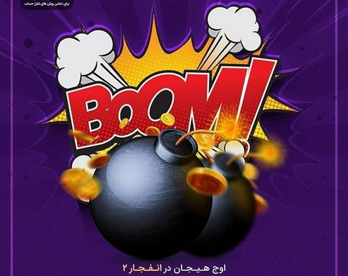 نحوه بازی انفجار 2