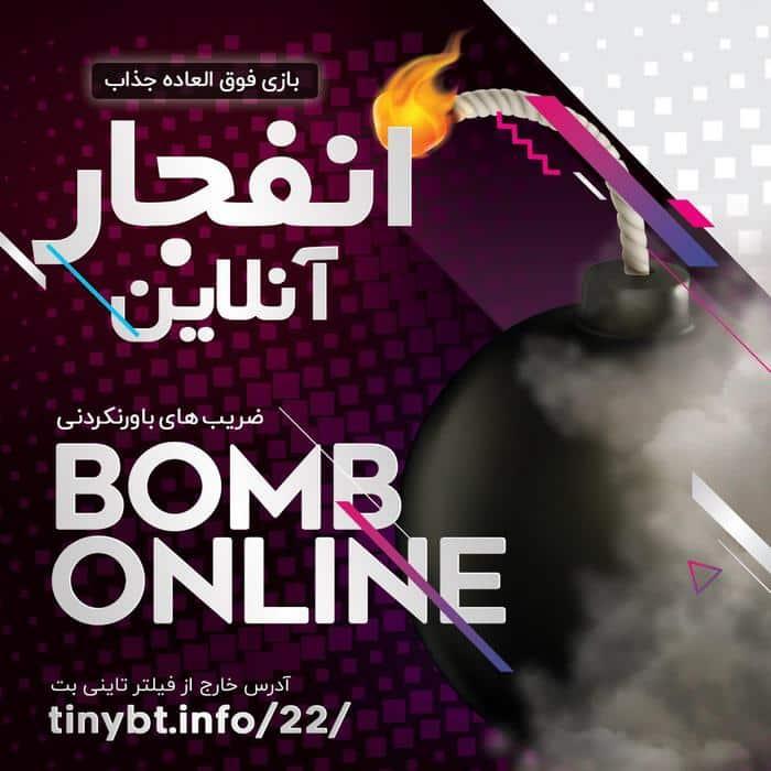 سایت انفجار tinybet