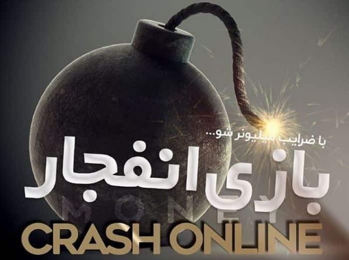 سایت بازی انفجار کازینو