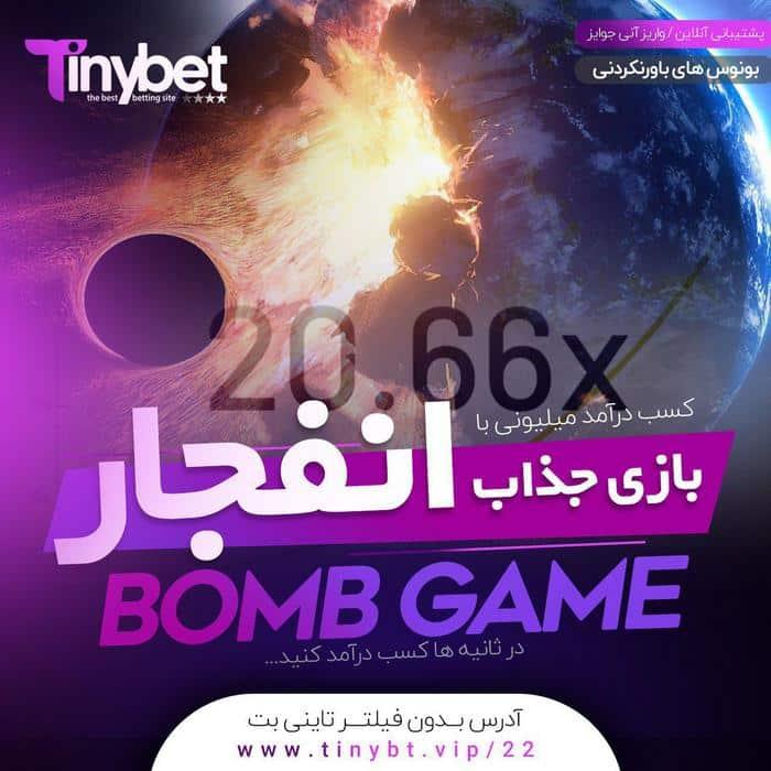 سایت معتبر برای بازی انفجار