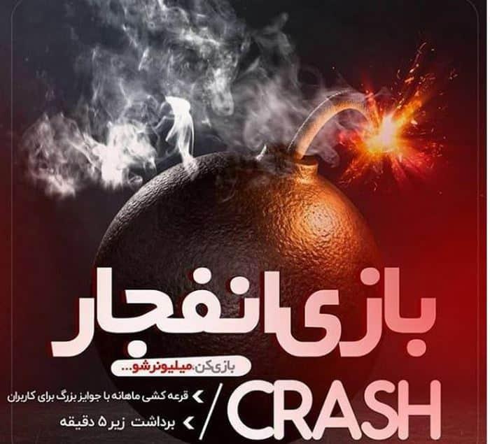 کازینو آنلاین ایرانی انفجار