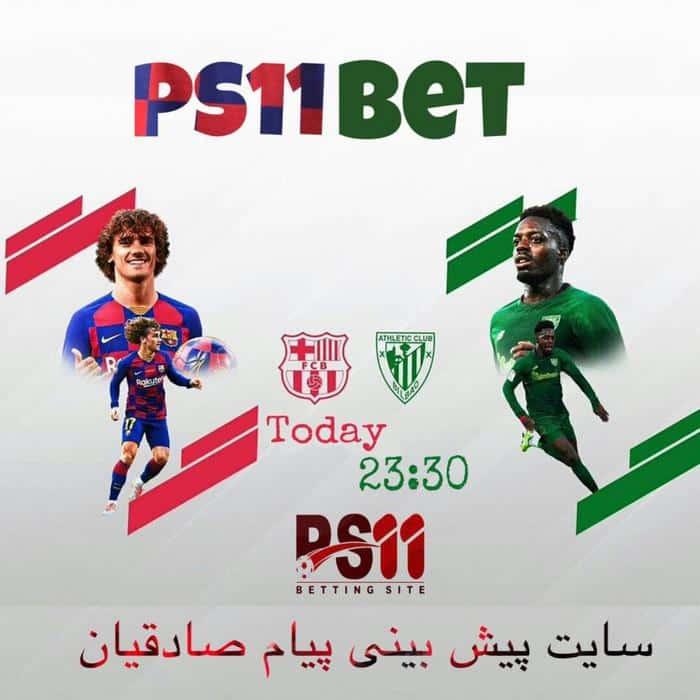 سایت فوتبال پیام صادقیان