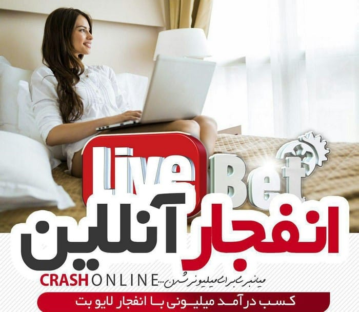 سایت شرط بندی livebet