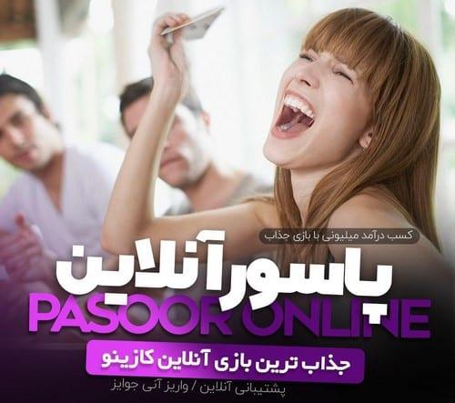 سایت شرط بندی پاسور انلاین