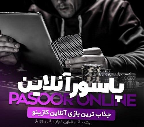 بهترین سایت شرط بندی پاسور