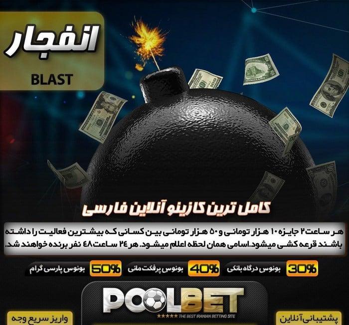 آدرس سایت Poolbet