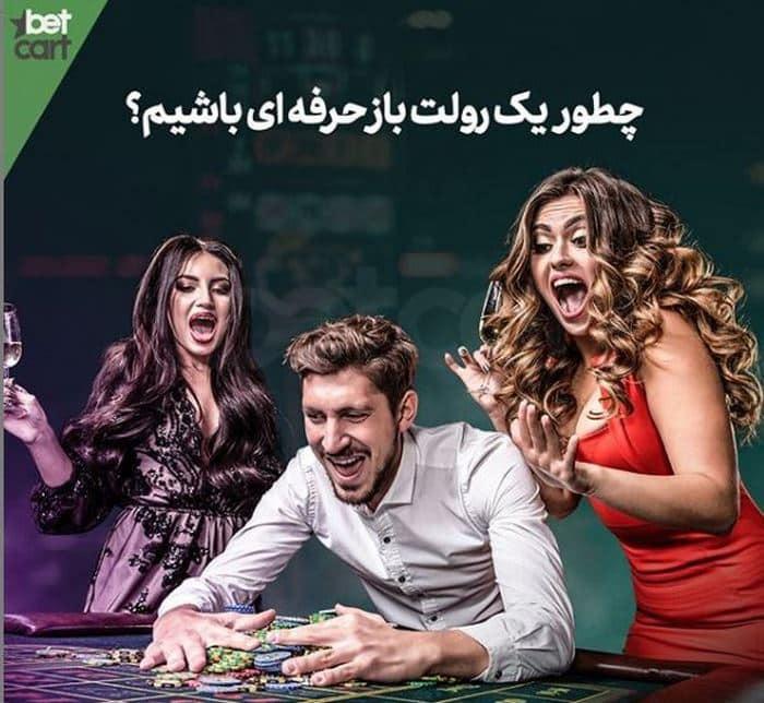 سایت بتکارت فارسی