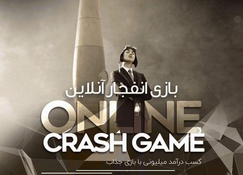 سایت بازی انفجار چیست