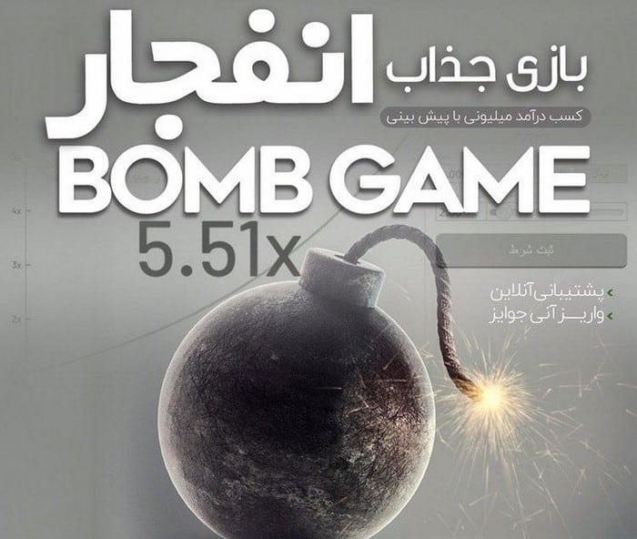 دانلود رایگان نرم افزار تشخیص ضریب بازی انفجار