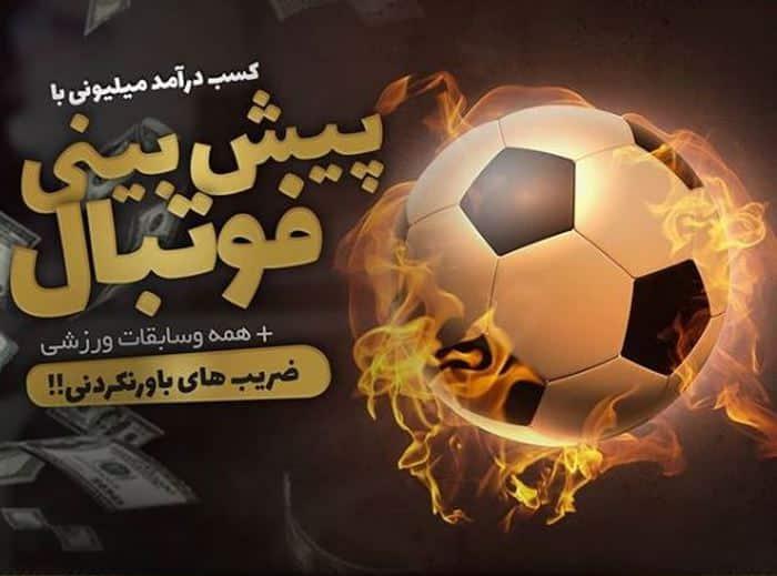 آموزش پیش بینی فوتبال در سایت
