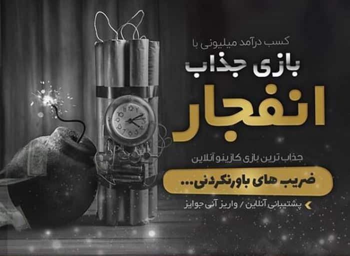 معتبرترین سایت های بازی انفجار در ایران