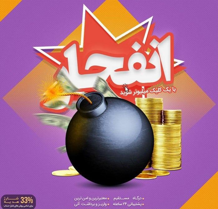ایا پول بازی انفجار حرام است