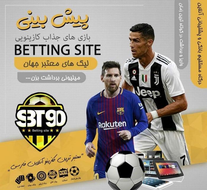 سایت پیش بینی فوتبال sbt90