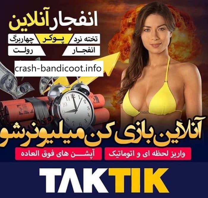 بازی انفجار در سایت تاک تیک