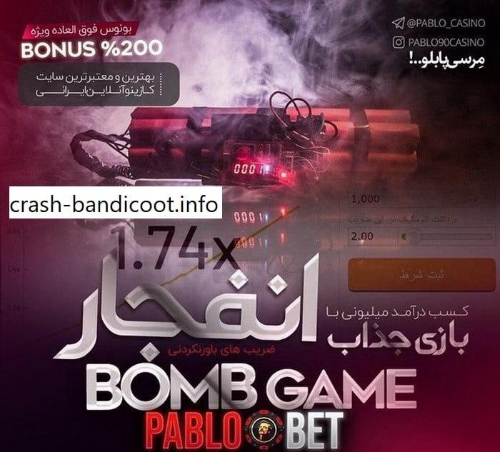 بازی انفجار در سایت پابلو بت