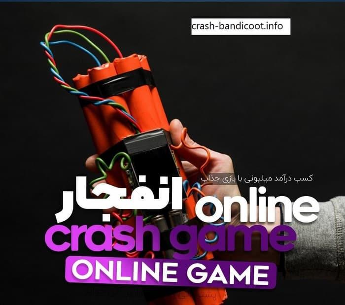 سایت کازینو ایرانی انفجار
