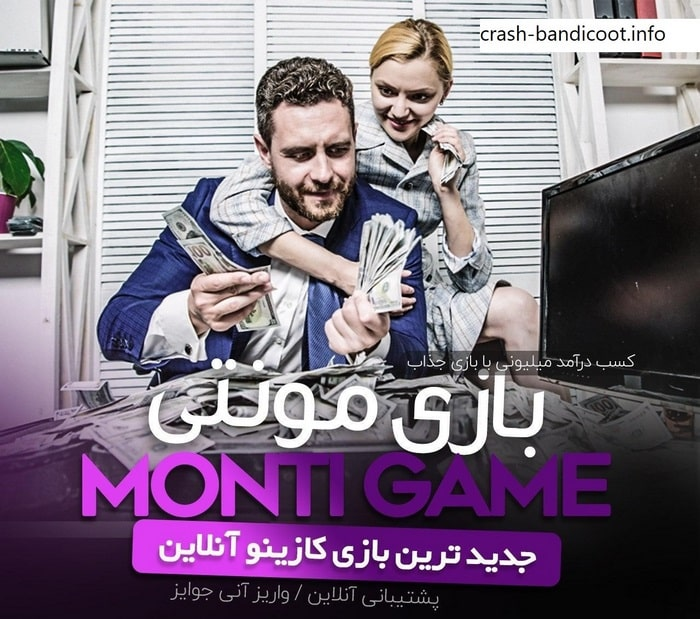 معتبرترین سایت کازینو ایرانی