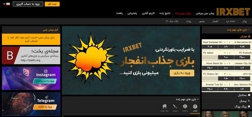 سایت پیش بینی ایران ایکس بت