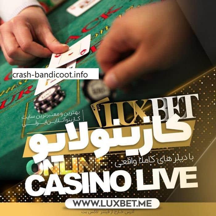 سایت lux bet