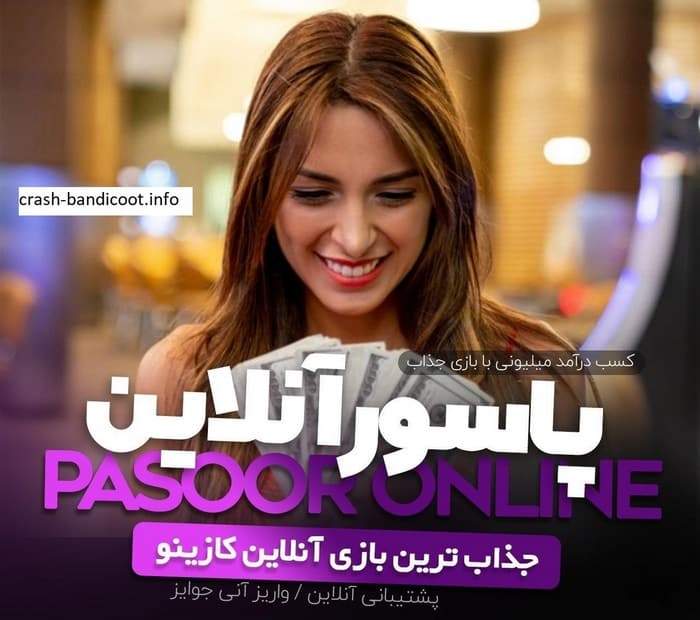 کازینو فارسی انلاین