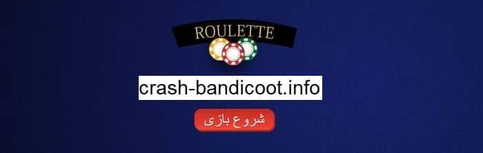 5 سایت معتبر بازی رولت ایرانی