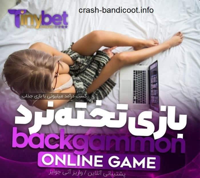 5 سایت معتبر بازی تخته نرد آنلاین