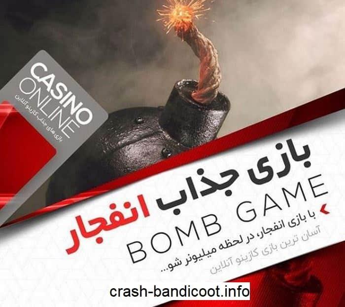 آموزش ساخت سایت بازی انفجار