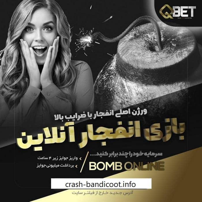 سایت Q Bet