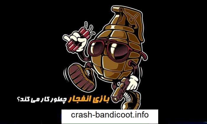 بهترین سایت بازی انفجار کازینو 2020