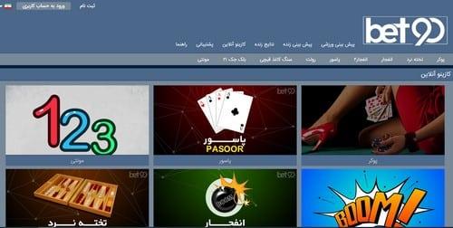 سایت bet90