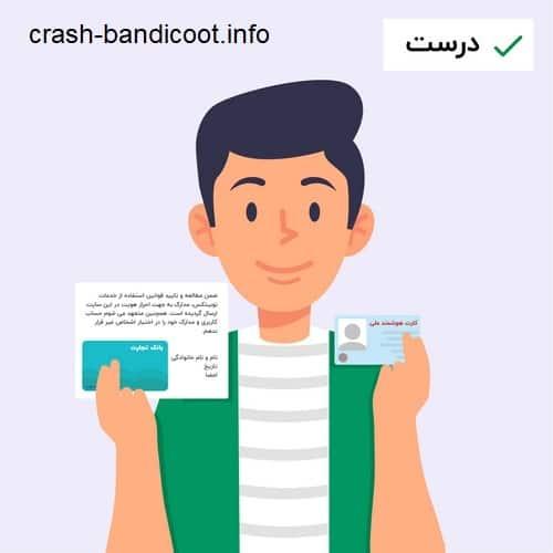 آمورش احراز هویت در سایت های شرط بندی
