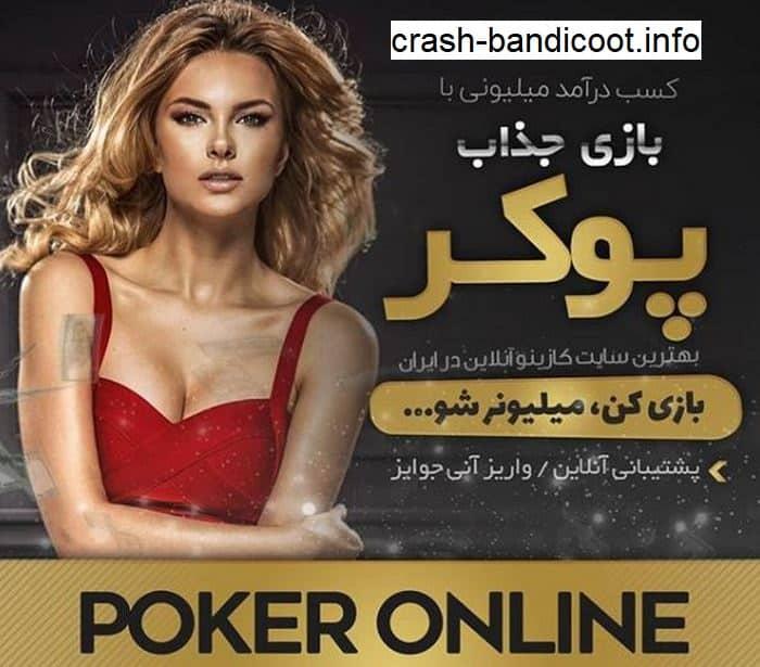 سایت شرط بندی فارسی زبان