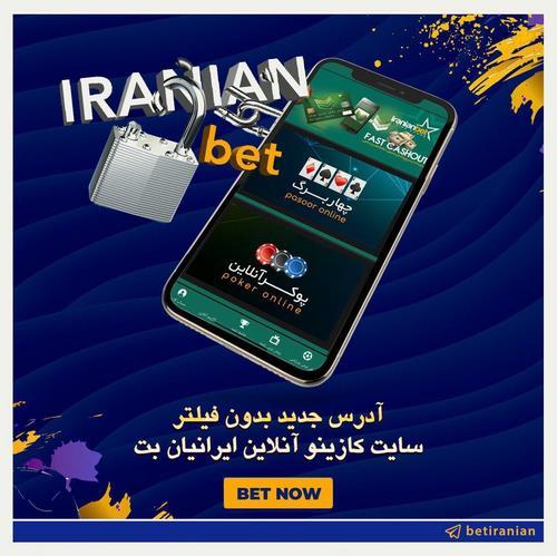 ایرانیان بت انفجار