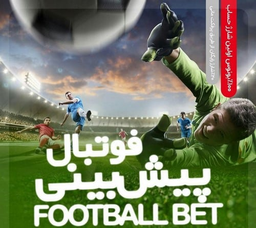 کانال پیش بینی فوتبال دقیق
