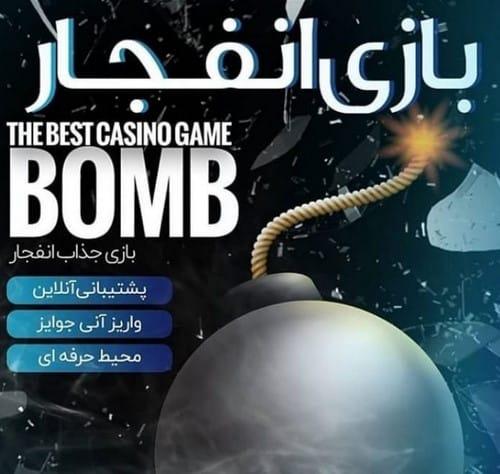 دروغ های بازی انفجار