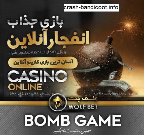 بازی انفجار در سایت ولف بت