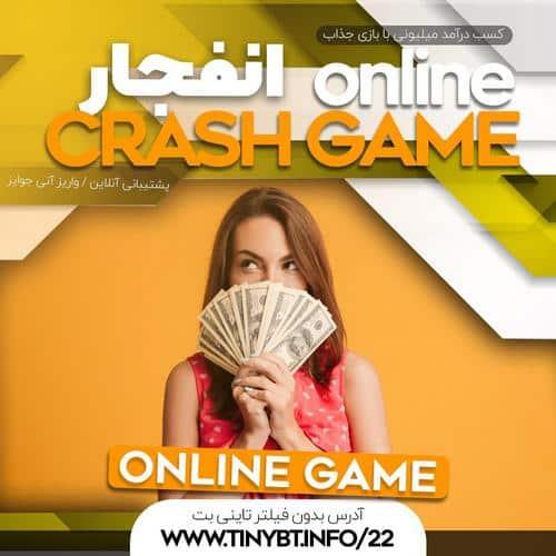 آیا پول که از بازی انفجار در می آید حرام است
