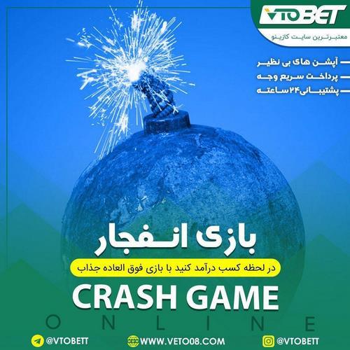 بازی انفجار ویتو بت