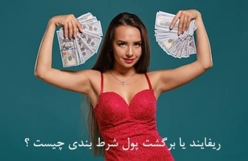 ریفایند یا برگشت پول شرط بندی چیست