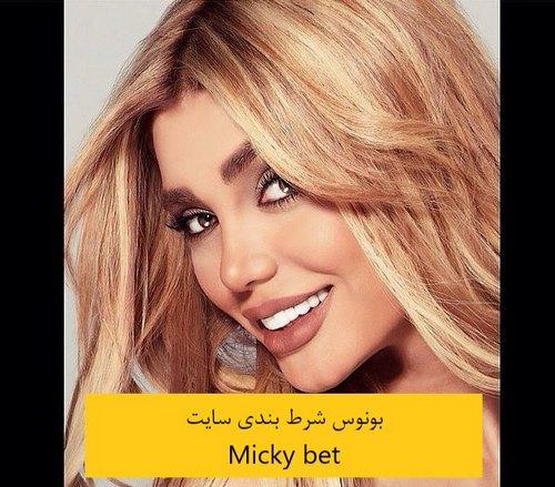 سایت Micky bet