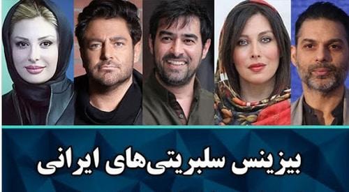 درامد جذاب ترین سلبریتی ایرانی