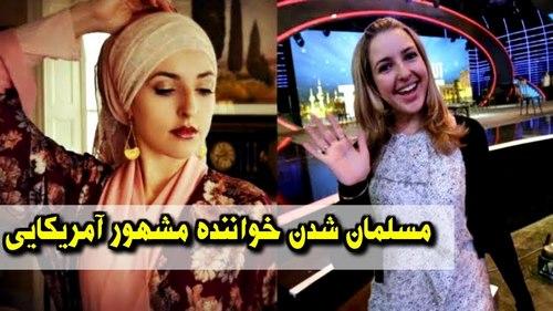 خواننده آمریکایی که مسلمان شد