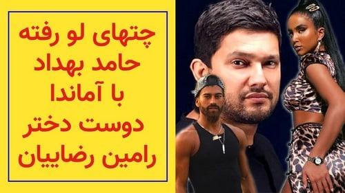 واکنش حامد بهداد به افشاگری آماندا دوست دختر رامین رضاییان