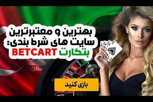 Betcart casino