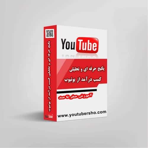 بهترین یوتیوبر های جهان چه کسانی هستند؟