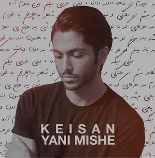 آهنگ های کیسان دیباج